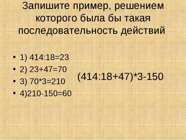 Запишите пример, решением которого была бы такая последовательность действий...