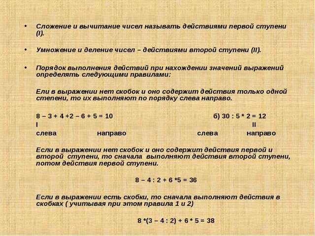Сложение и вычитание чисел называть действиями первой ступени (I). Умножени...
