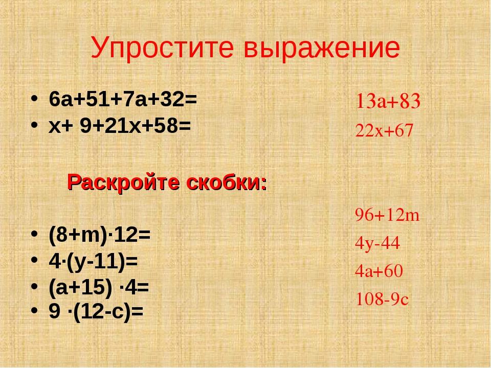 Упростите выражение 6а+51+7а+32= х+ 9+21х+58= Раскройте скобки: (8+m)∙12= 4∙(...