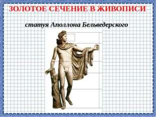 ЗОЛОТОЕ СЕЧЕНИЕ В ЖИВОПИСИ статуя Аполлона Бельведерского
