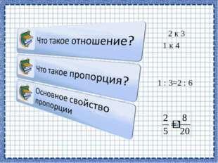 1 : 3=2 : 6 2 к 3 1 к 4
