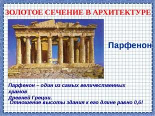 ЗОЛОТОЕ СЕЧЕНИЕ В АРХИТЕКТУРЕ Парфенон Парфенон – один из самых величественны