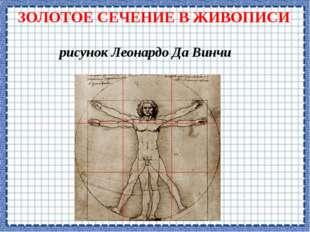 ЗОЛОТОЕ СЕЧЕНИЕ В ЖИВОПИСИ рисунок Леонардо Да Винчи