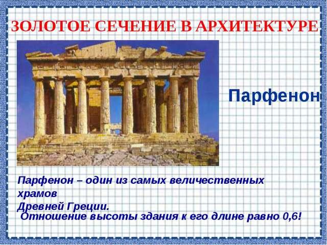 ЗОЛОТОЕ СЕЧЕНИЕ В АРХИТЕКТУРЕ Парфенон Парфенон – один из самых величественны...