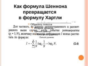 Как формула Шеннона превращается в формулу Хартли