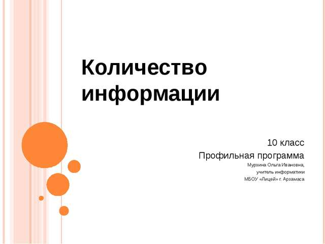 Количество информации 10 класс Профильная программа Мурзина Ольга Ивановна, у...