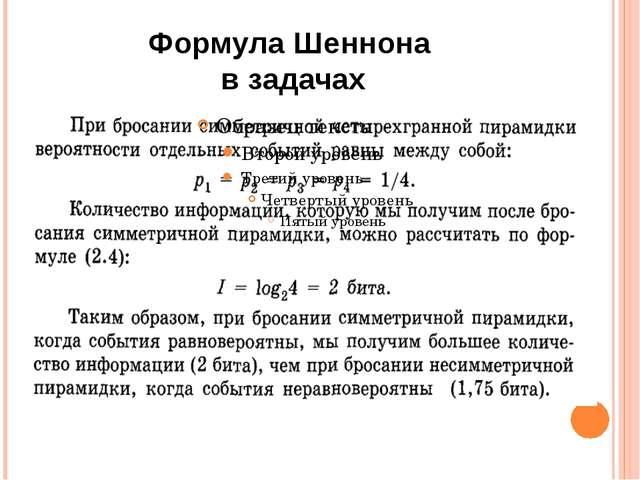 Формула шеннона задачи и решение задачи на проценты по математике с решением