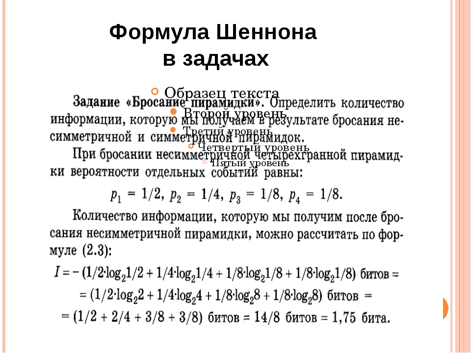Формула шеннона задачи и решение решение задач гражданскому праву сергеев