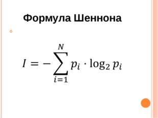 Формула Шеннона