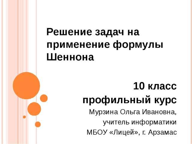 Решение задач на применение формулы Шеннона 10 класс профильный курс Мурзина...