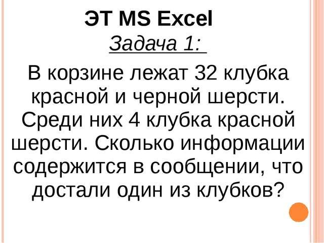 ЭТ MS Excel Задача 1: В корзине лежат 32 клубка красной и черной шерсти. Сред...