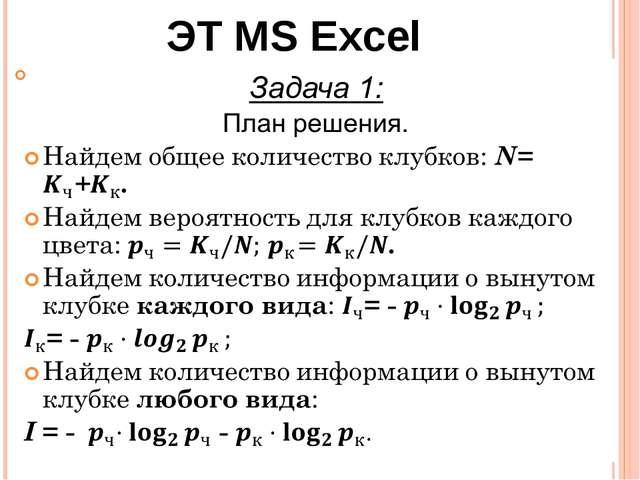 ЭТ MS Excel