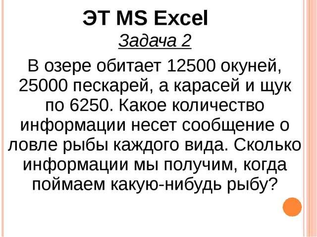ЭТ MS Excel Задача 2 В озере обитает 12500 окуней, 25000 пескарей, а карасей...