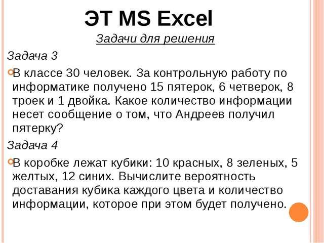 ЭТ MS Excel Задачи для решения Задача 3 В классе 30 человек. За контрольную р...