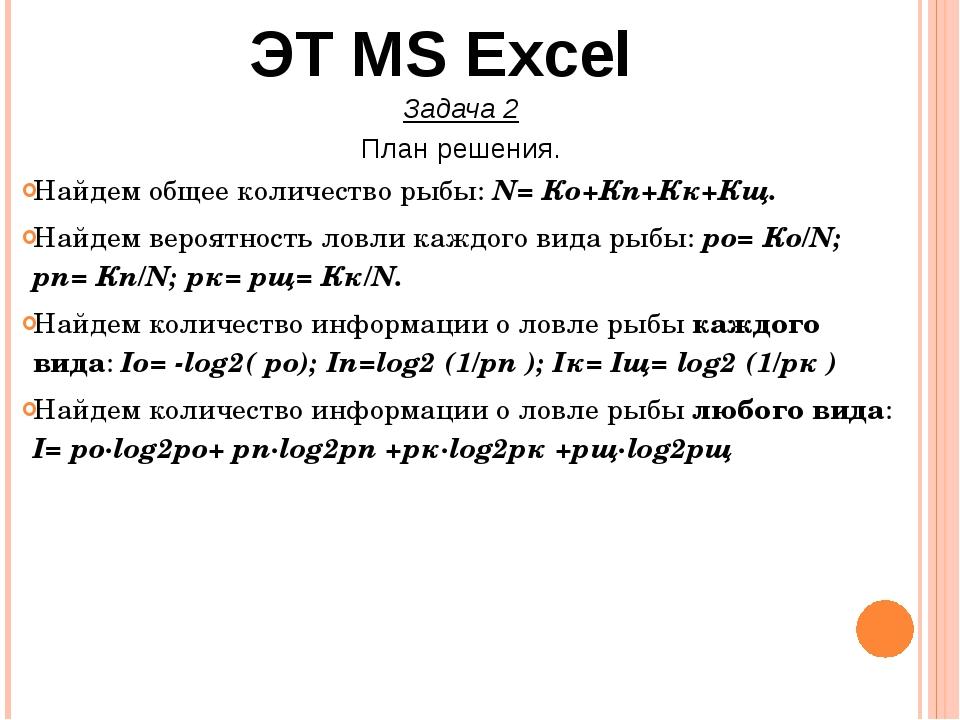 ЭТ MS Excel Задача 2 План решения. Найдем общее количество рыбы: N= Ко+Кп+Кк+...