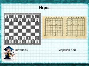 Игры шахматы морской бой