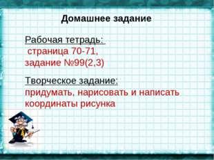 Домашнее задание Рабочая тетрадь: страница 70-71, задание №99(2,3) Творческое