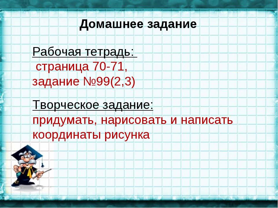 Домашнее задание Рабочая тетрадь: страница 70-71, задание №99(2,3) Творческое...