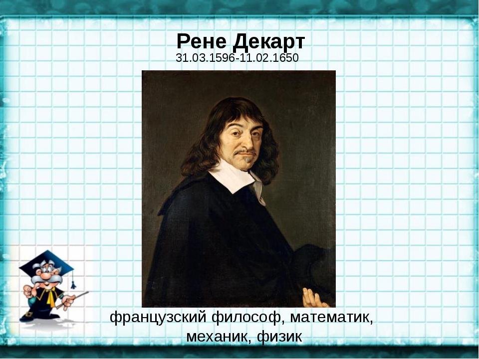 Рене Декарт французский философ, математик, механик, физик 31.03.1596-11.02.1...