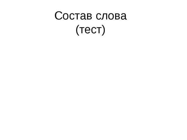 Состав слова (тест)