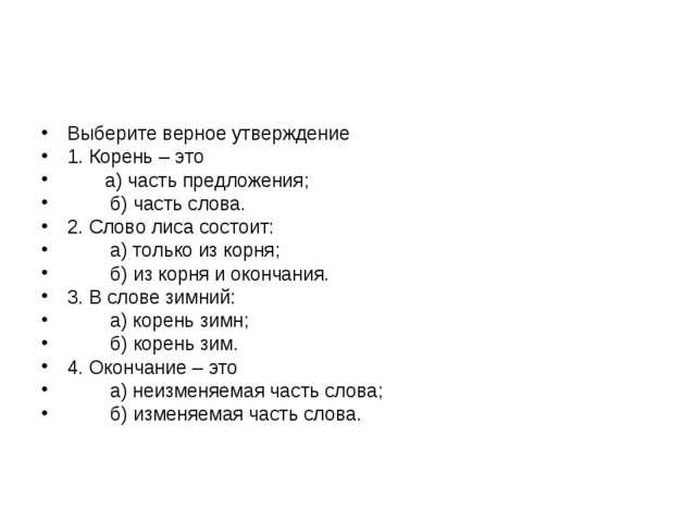 Выберите верное утверждение 1. Корень – это а) часть предложения; б) часть сл...
