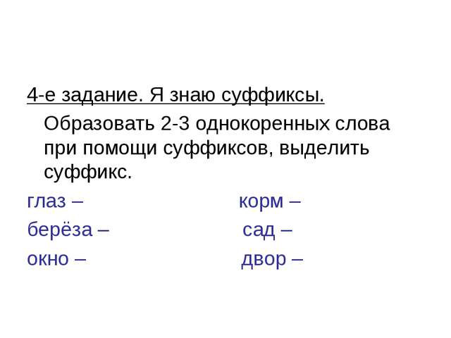 4-е задание. Я знаю суффиксы. Образовать 2-3 однокоренных слова при помощи су...