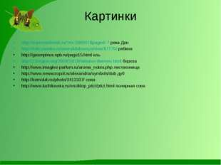Картинки http://superosobniak.ru/?m=200907&paged=7 река Дон http://fotki.yand