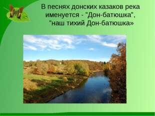 """В песнях донских казаков река именуется - """"Дон-батюшка"""", """"наш тихий Дон-батюш"""