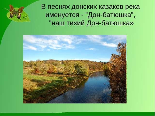 """В песнях донских казаков река именуется - """"Дон-батюшка"""", """"наш тихий Дон-батюш..."""