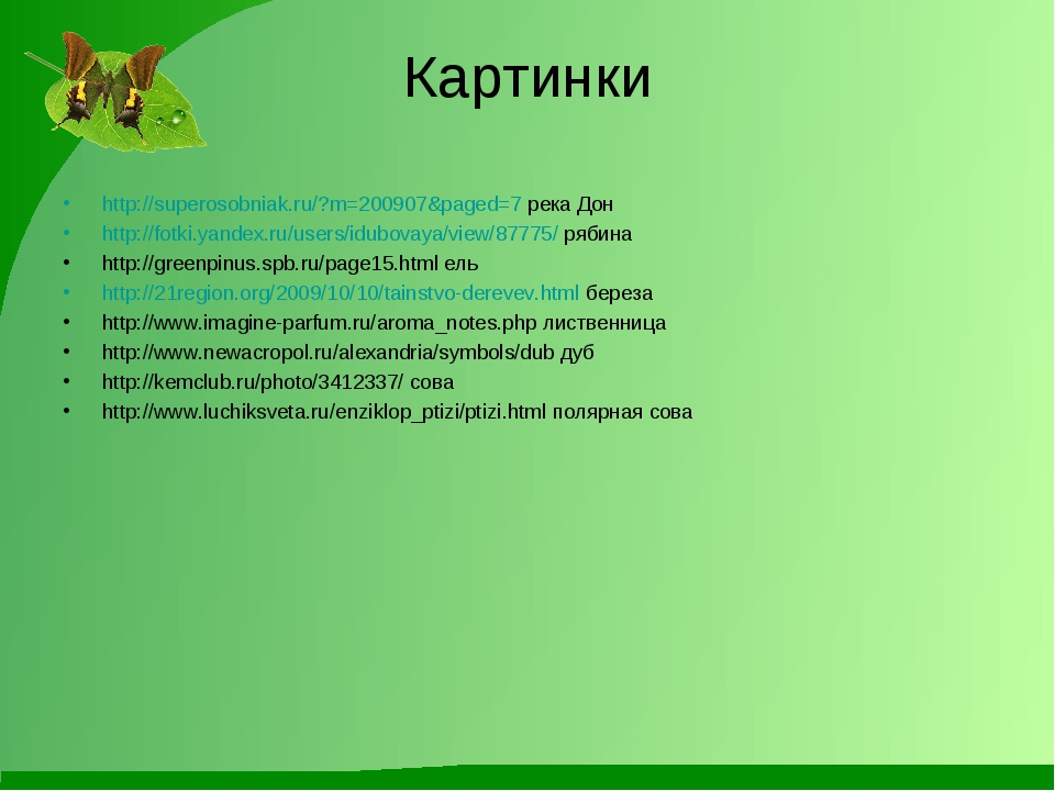 Картинки http://superosobniak.ru/?m=200907&paged=7 река Дон http://fotki.yand...