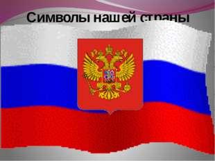 Символы нашей страны