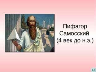 Пифагор Самосский (4 век до н.э.)