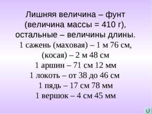 Лишняя величина – фунт (величина массы = 410 г), остальные – величины длины.