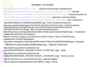 Интернет- источники: http://pedsovet.su/load/321-1-0-42557 - шаблон презентац