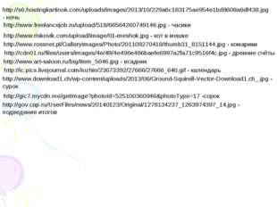 http://s6.hostingkartinok.com/uploads/images/2013/10/229a6c183175ae954e1bd860