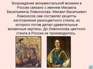 Возрождение монументальной мозаики в России связано с именем Михаила Васильев