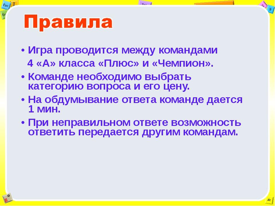 Игра проводится между командами 4 «А» класса «Плюс» и «Чемпион». Команде необ...