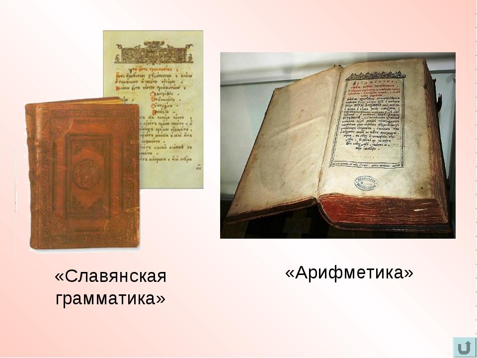 «Славянская грамматика» «Арифметика»