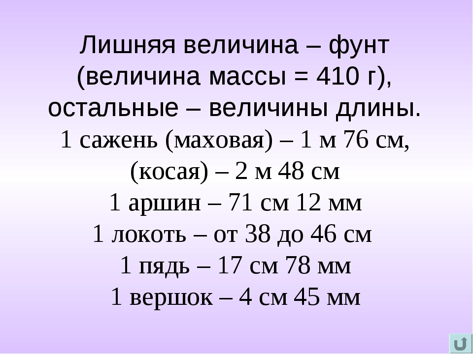 Лишняя величина – фунт (величина массы = 410 г), остальные – величины длины....