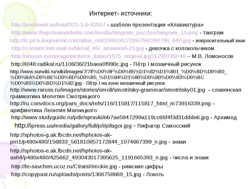 Интернет- источники: http://pedsovet.su/load/321-1-0-42557 - шаблон презентац...