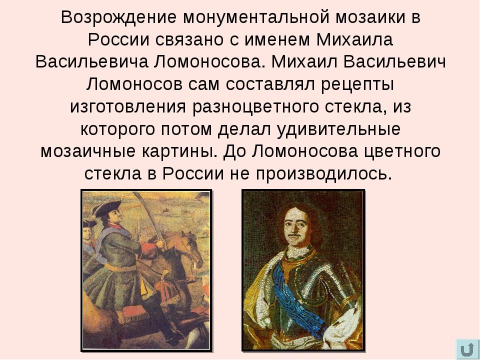 Возрождение монументальной мозаики в России связано с именем Михаила Васильев...