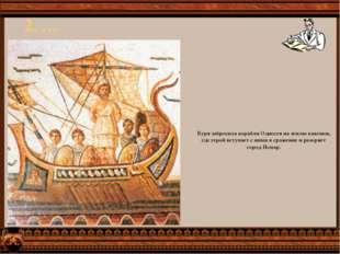 2. … Буря забросила корабли Одиссея на землю киконов, где герой вступает с н