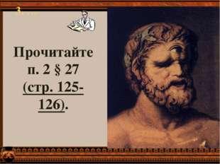 3. … Прочитайте п. 2 § 27 (стр. 125-126).