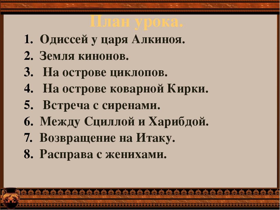 Гомер Одиссея песнь 9  magistermskru