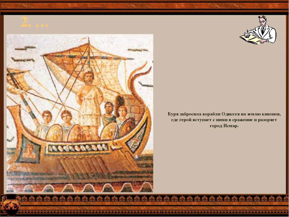 2. … Буря забросила корабли Одиссея на землю киконов, где герой вступает с н...