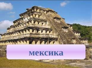 Страна майя. мексика