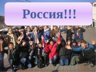 В стране живут самые красивые и талантливые дети на Земле! Россия!!!