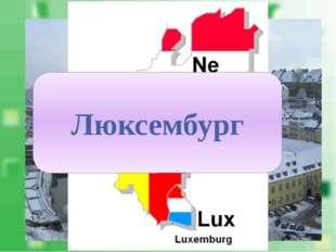 В 1948 году это государство подписало соглашение о создании экономического со