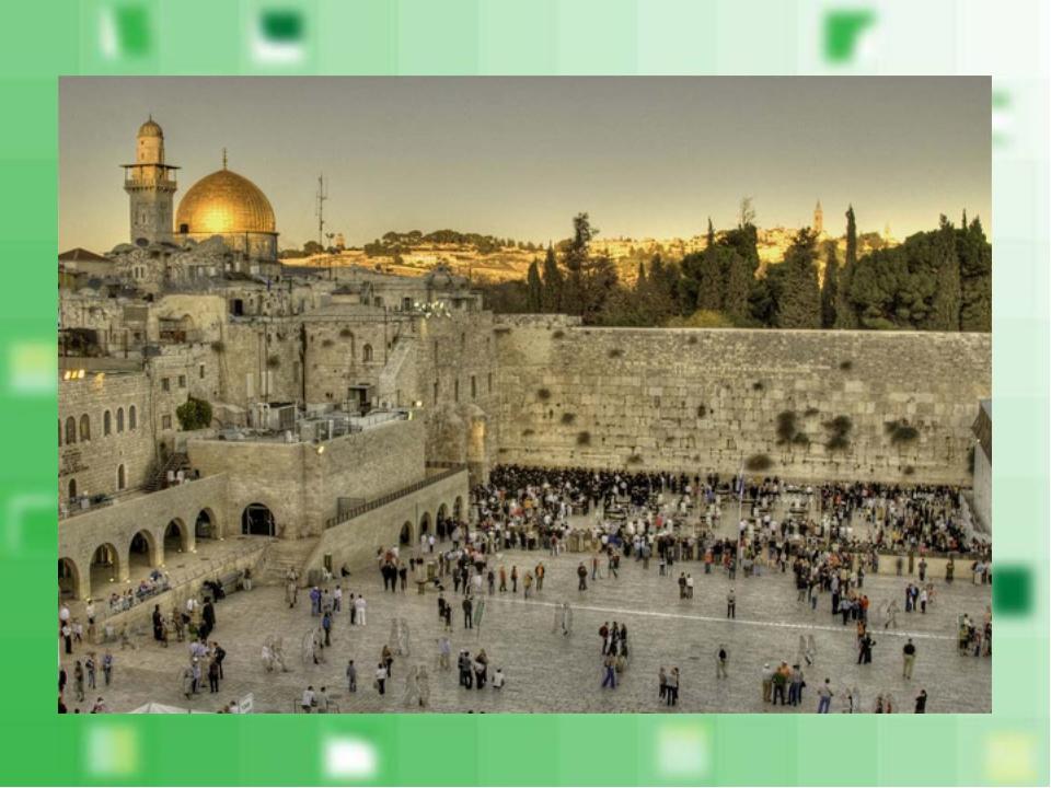 Перекрёсток 3-х мировых религий и цивилизаций.