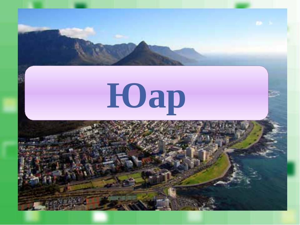 Страна располагается в южной части Африки, на побережье 2-х океанов – Атлант...